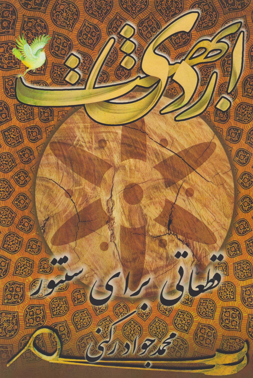 کتاب اردیبهشت محمدجواد رکنی انتشارات عارف