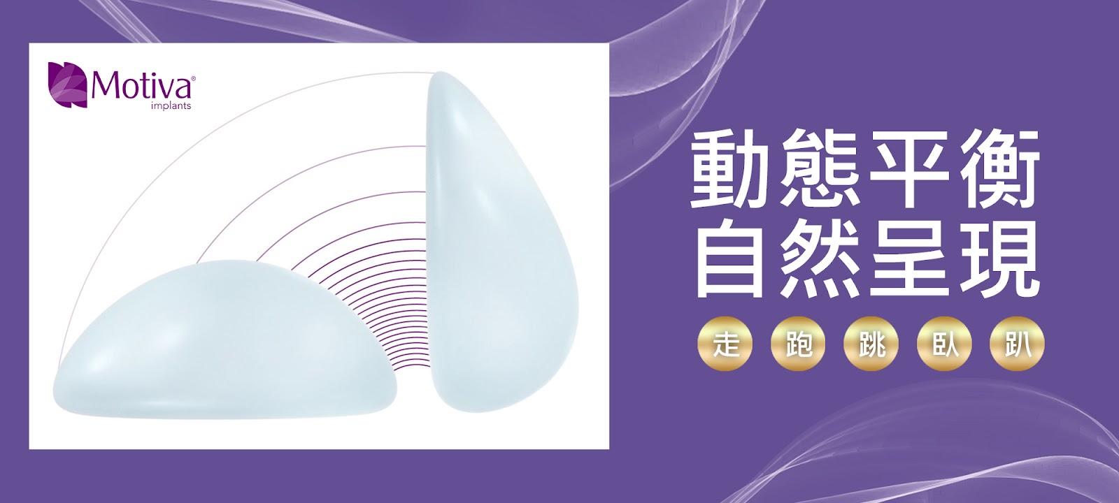 魔滴水滴果凍矽膠隆乳手術