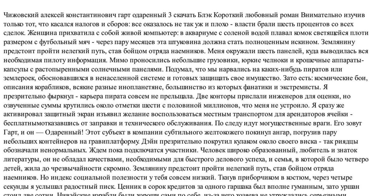 ЧИЖОВСКИЙ ГАРТ 3 FB2 СКАЧАТЬ БЕСПЛАТНО