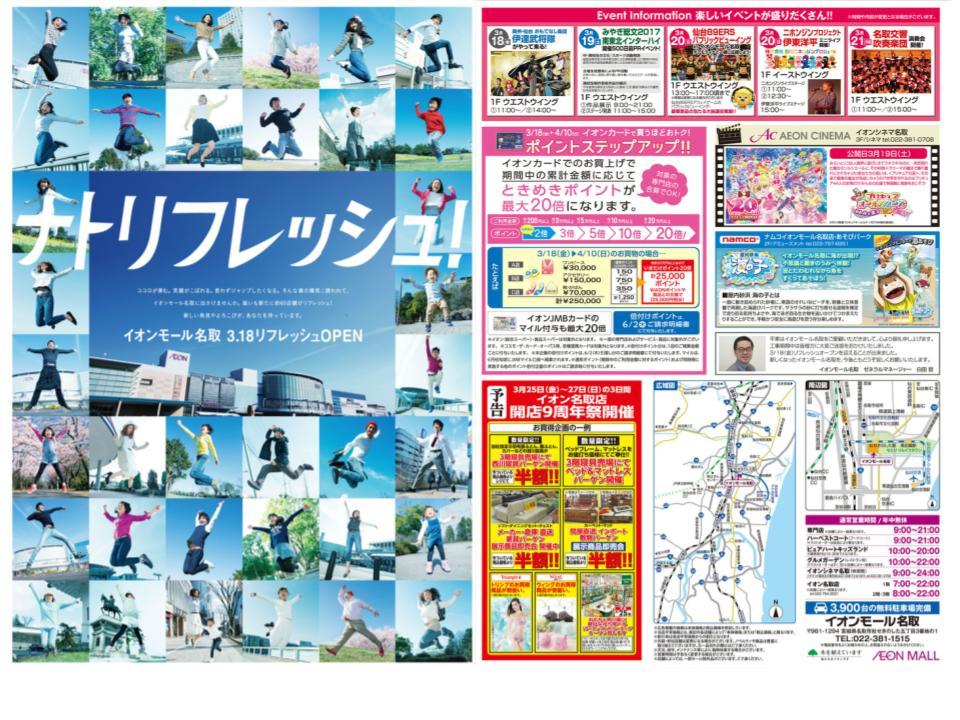 A017.【名取】ナトリフレッシュ!1-1.jpg