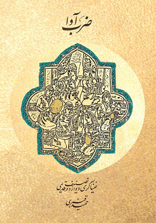 کتاب ضربآوا حمید قنبری انتشارات ماهور