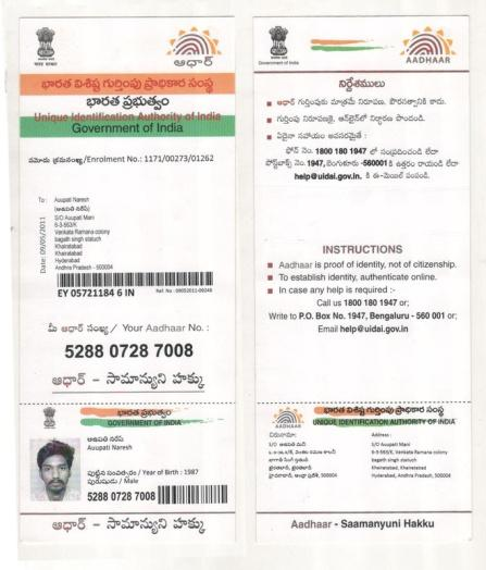 How to download my e-Aadhaar Card - Quora