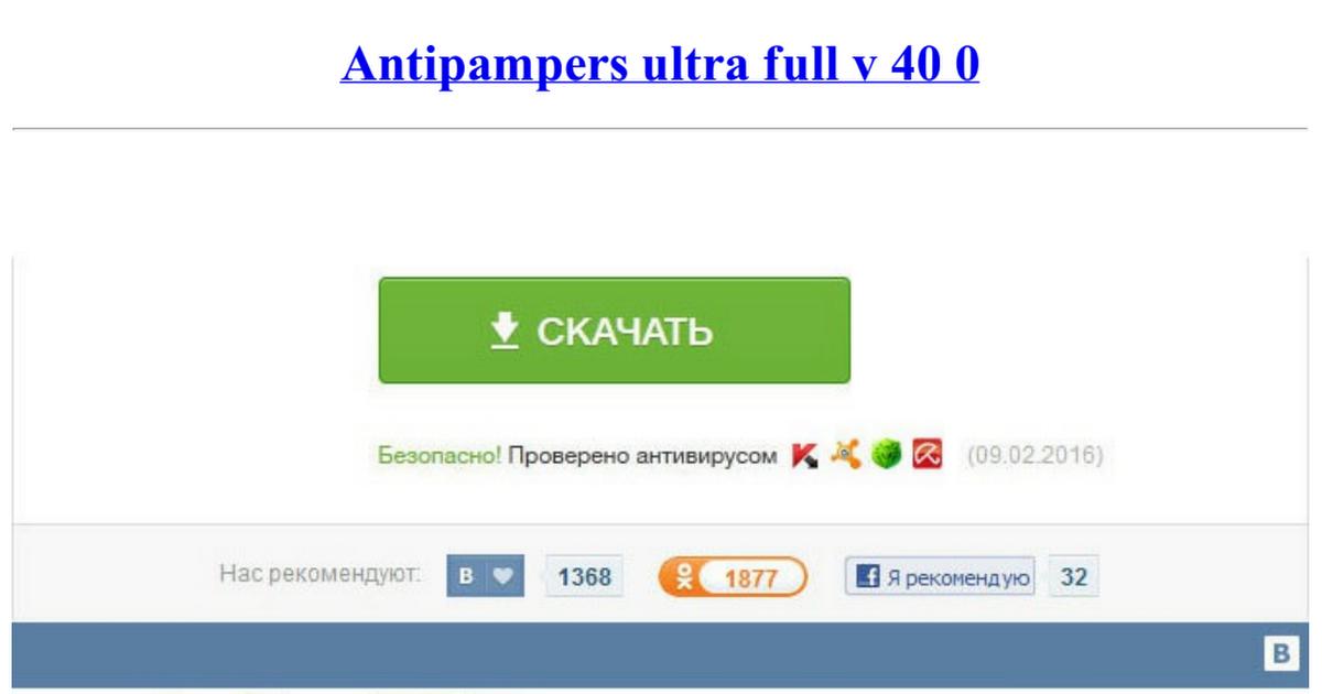 ANTIPAMPERS ULTRA FULL V 4 0 0 СКАЧАТЬ БЕСПЛАТНО