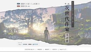 210121_bungaku.jpg