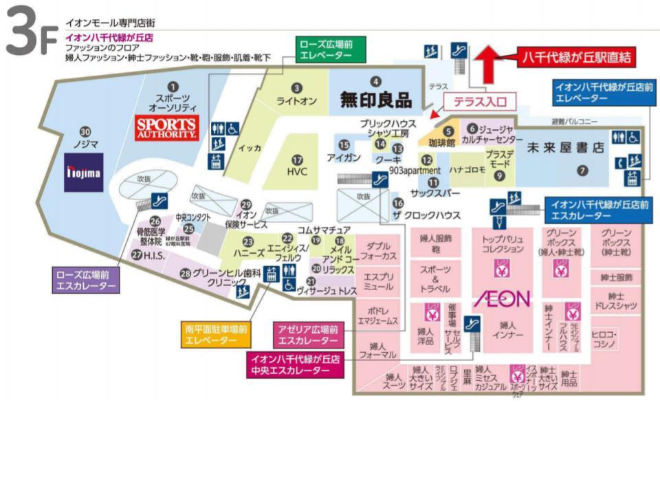 A058.【八千代緑ヶ丘】3Fフロアガイド170501版.jpg