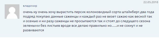 """Отзывы садоводов о сорте """"Медовый"""""""