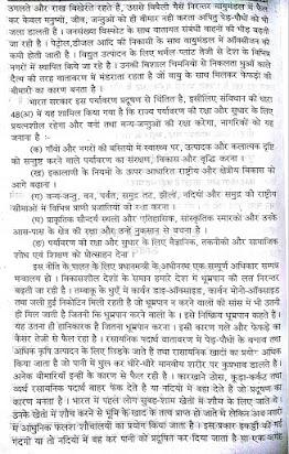 Essay on paryavaran pradushan in hindi best dissertation methodology editor sites for masters