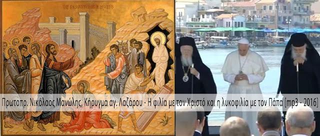 Πρωτοπρ. Νικόλαος Μανώλης, Κήρυγμα αγ. Λαζάρου - Η φιλία με τον Χριστό και η λυκοφιλία με τον Πάπα [mp3 - 2016].jpeg