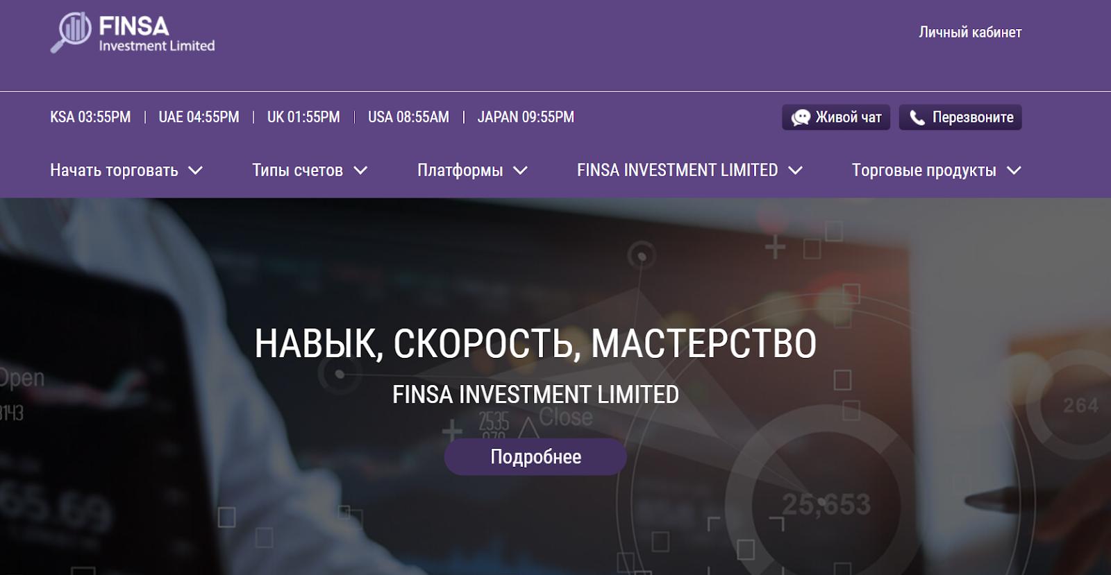 Отзывы о Finsa Investment Limited: можно ли сотрудничать с брокером? реальные отзывы