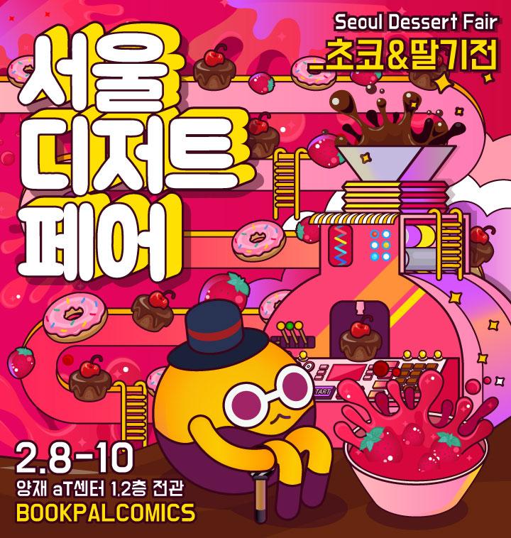 dessert strawberry chocolate cake macaron seoul dessert fair AT Center Yangjae Seocho-gu