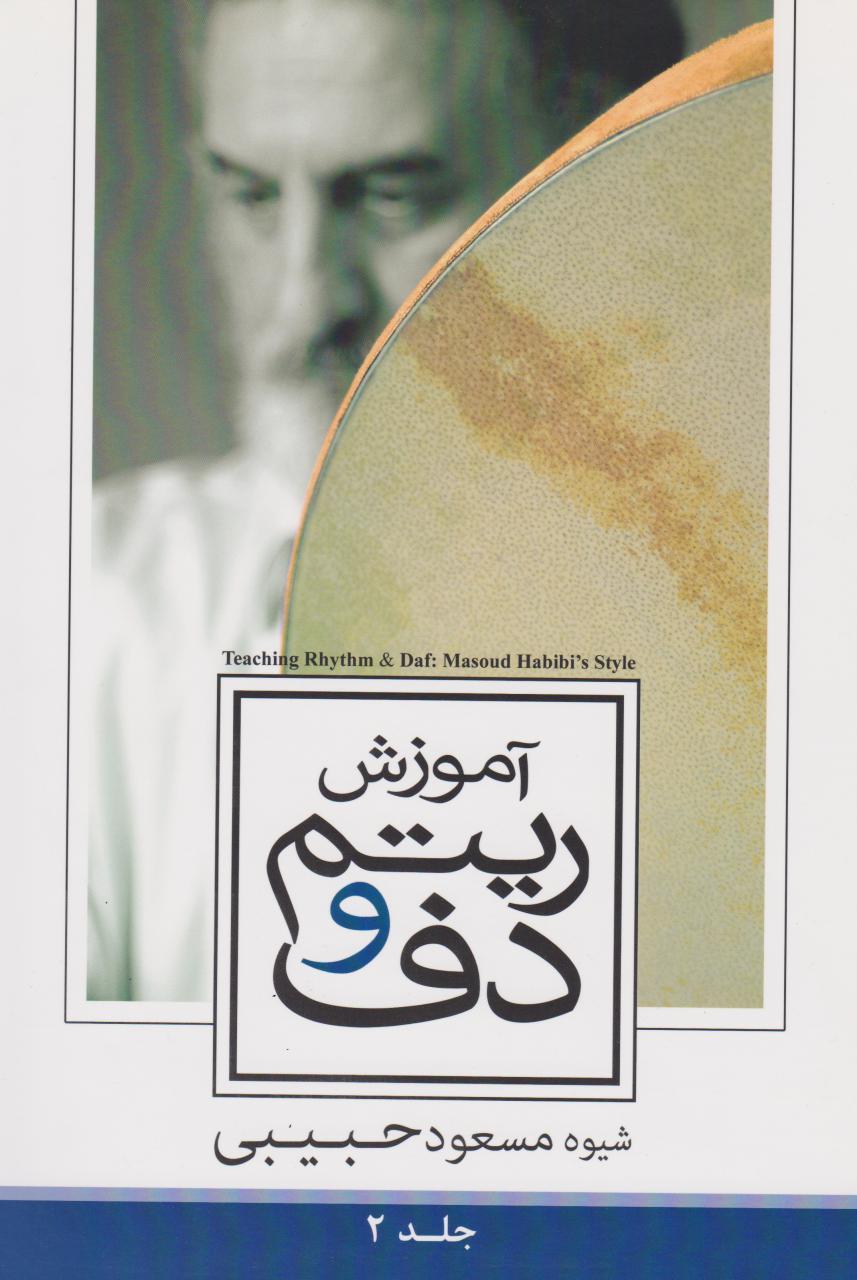 کتاب آموزش دف و ریتم جلد 2 مسعود حبیبی انتشارات مولف