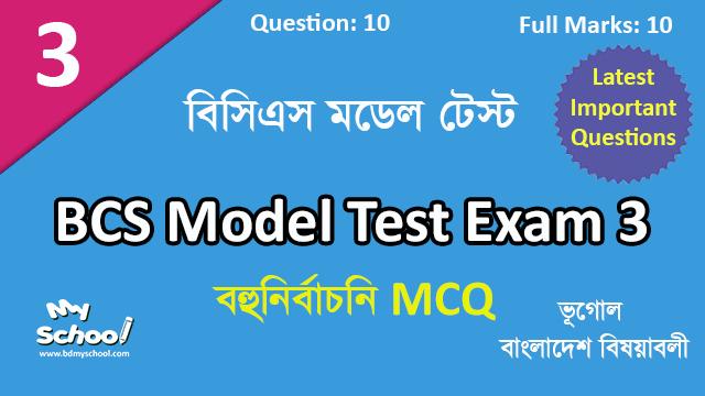 Model Test Exam 3