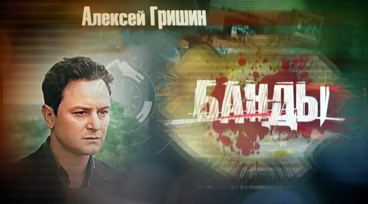 Фильмография сериал БАНДЫ сайт ГРИШИН.РУ