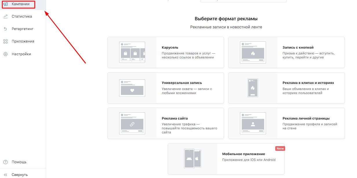 В личном кабинете рекламы ВКонтакте перейдите в раздел «Кампании»
