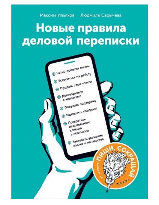 Новые правила деловой переписки (Максим Ильяхов, Людмила Сарычева)