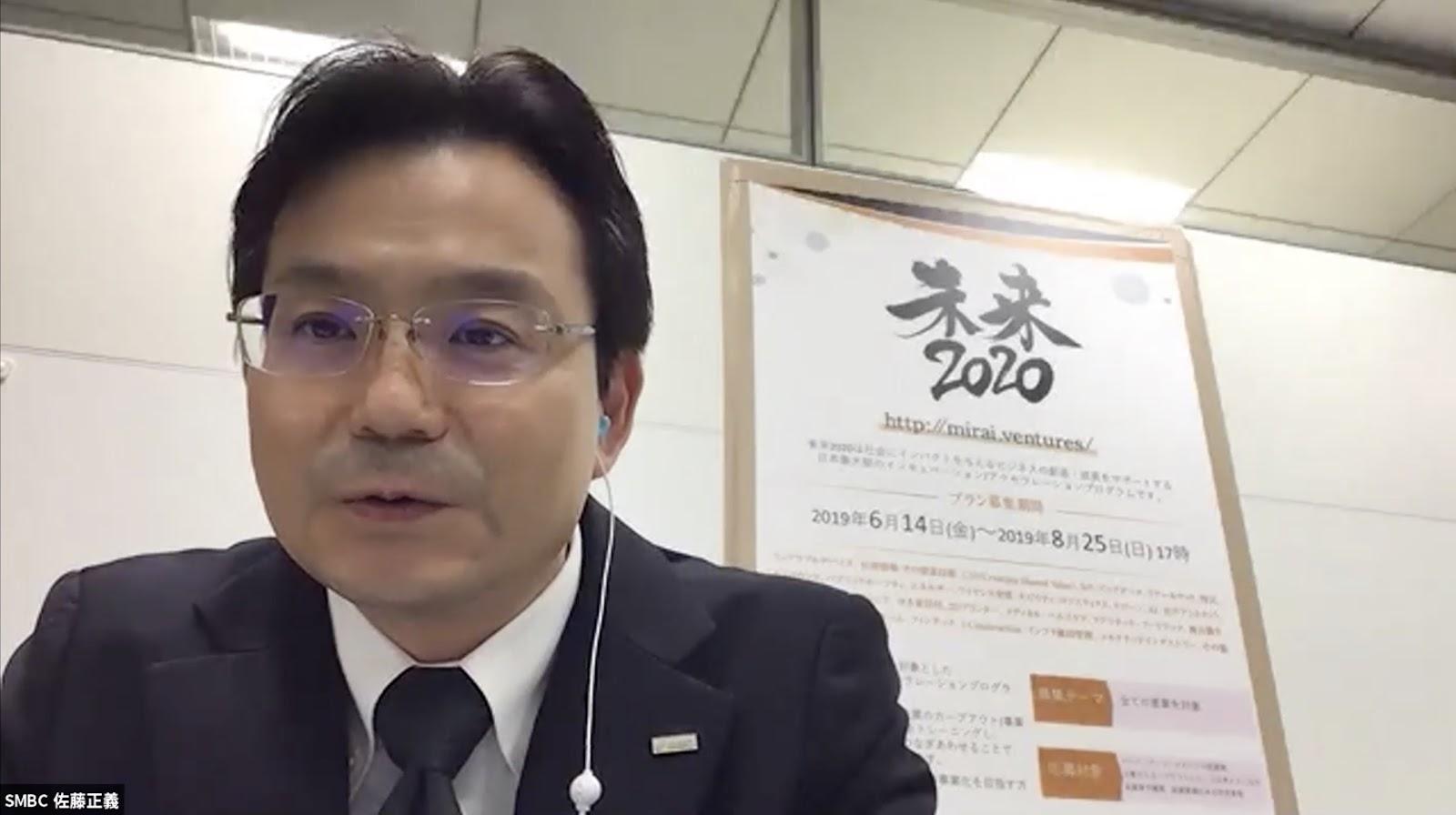 株式会社三井住友銀行 成長事業開発部長 佐藤 正義氏