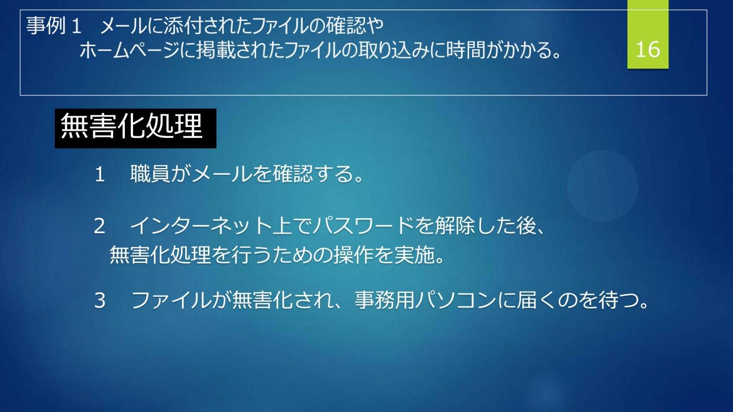 C:\Users\lma-Five\Desktop\オーバル セミレポ\採用画像jpg\4-16.jpg