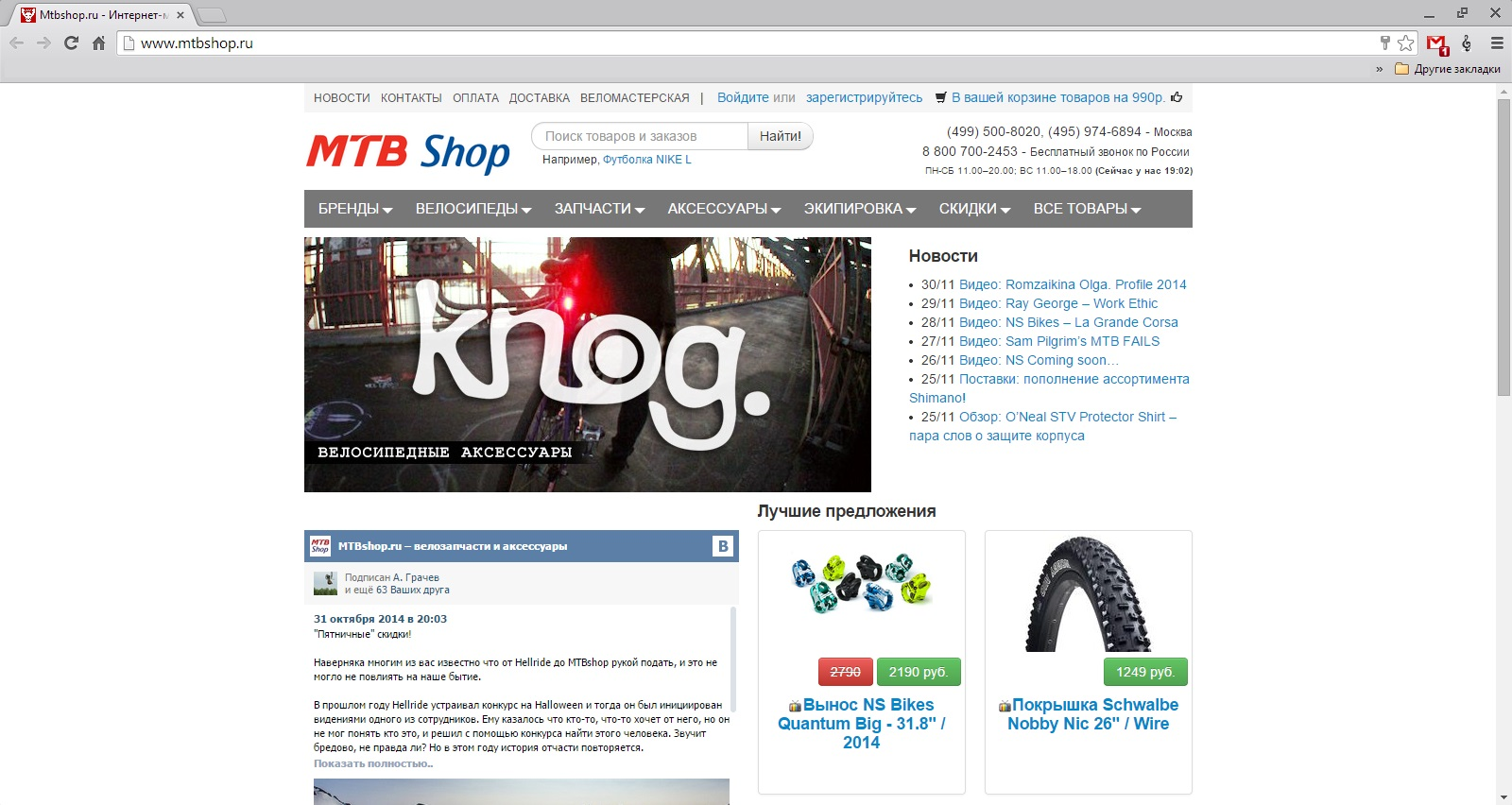 Блог им. AnzorShuhov: Обзор отечественных онлайн магазинов