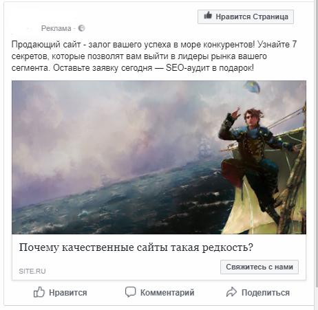 Как запустить рекламную кампанию в Facebook