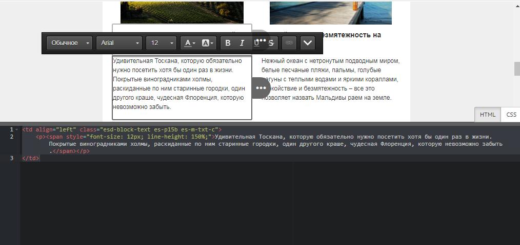 Редактирование письма в блочном и HTML-редакторе