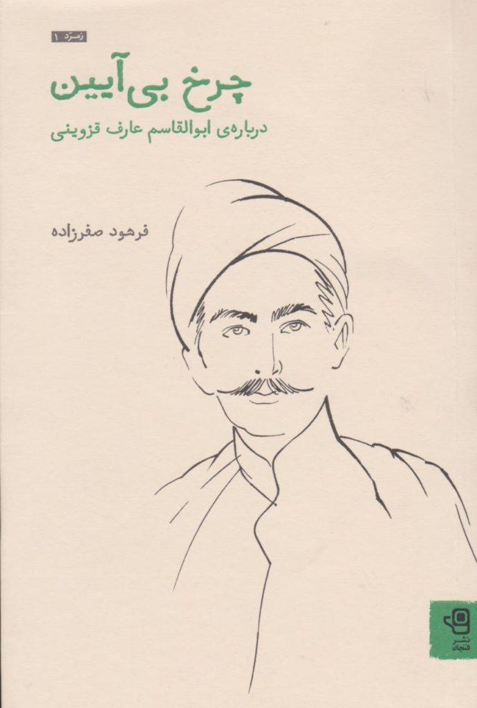 کتاب چرخ بیآیین فرهود صفرزاده انتشارات فنجان
