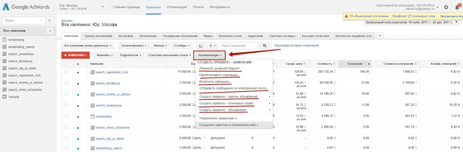 Сервис автоматизации контекстной рекламы рейтинг