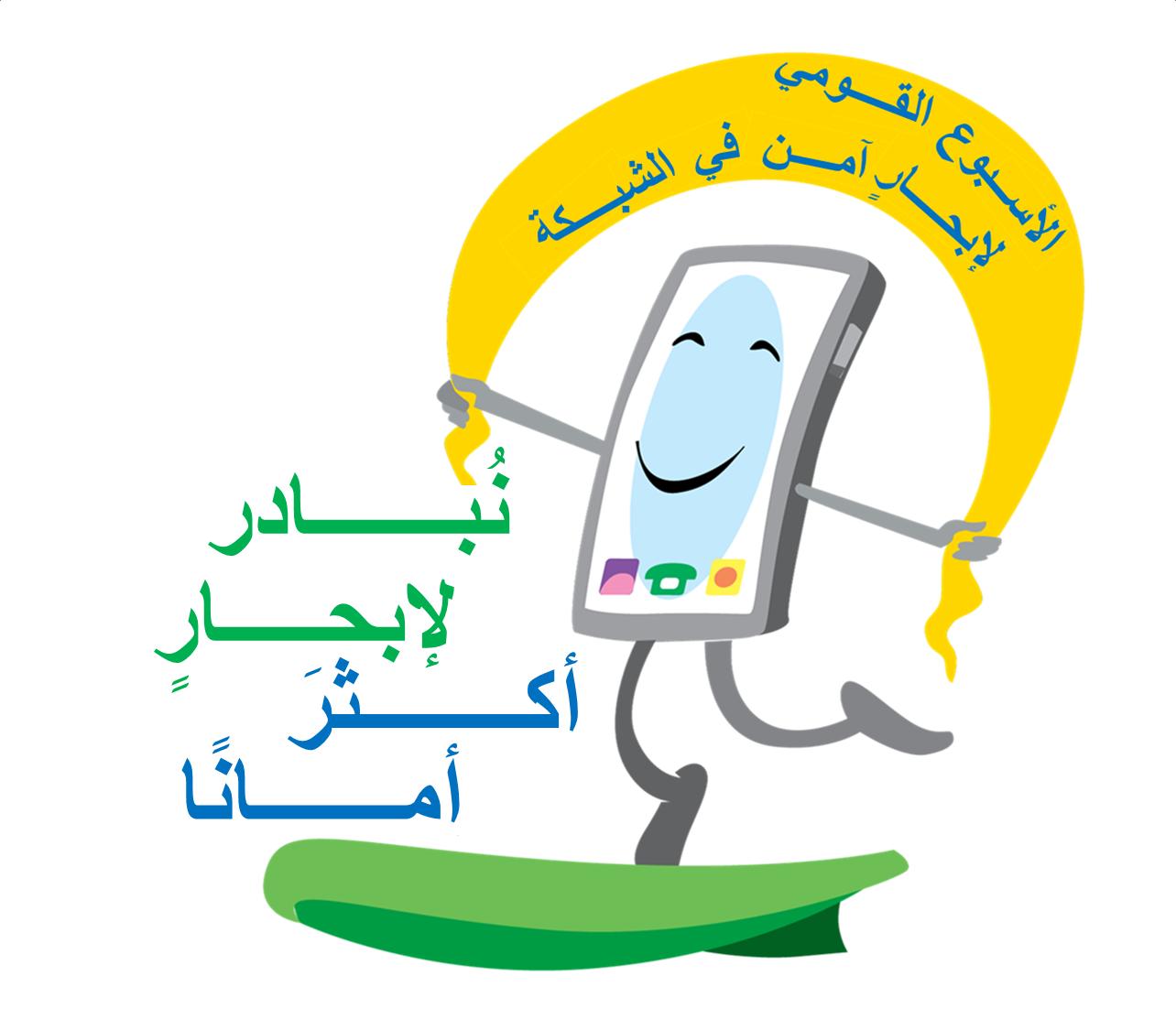 הלוגו בערבית חדש.png
