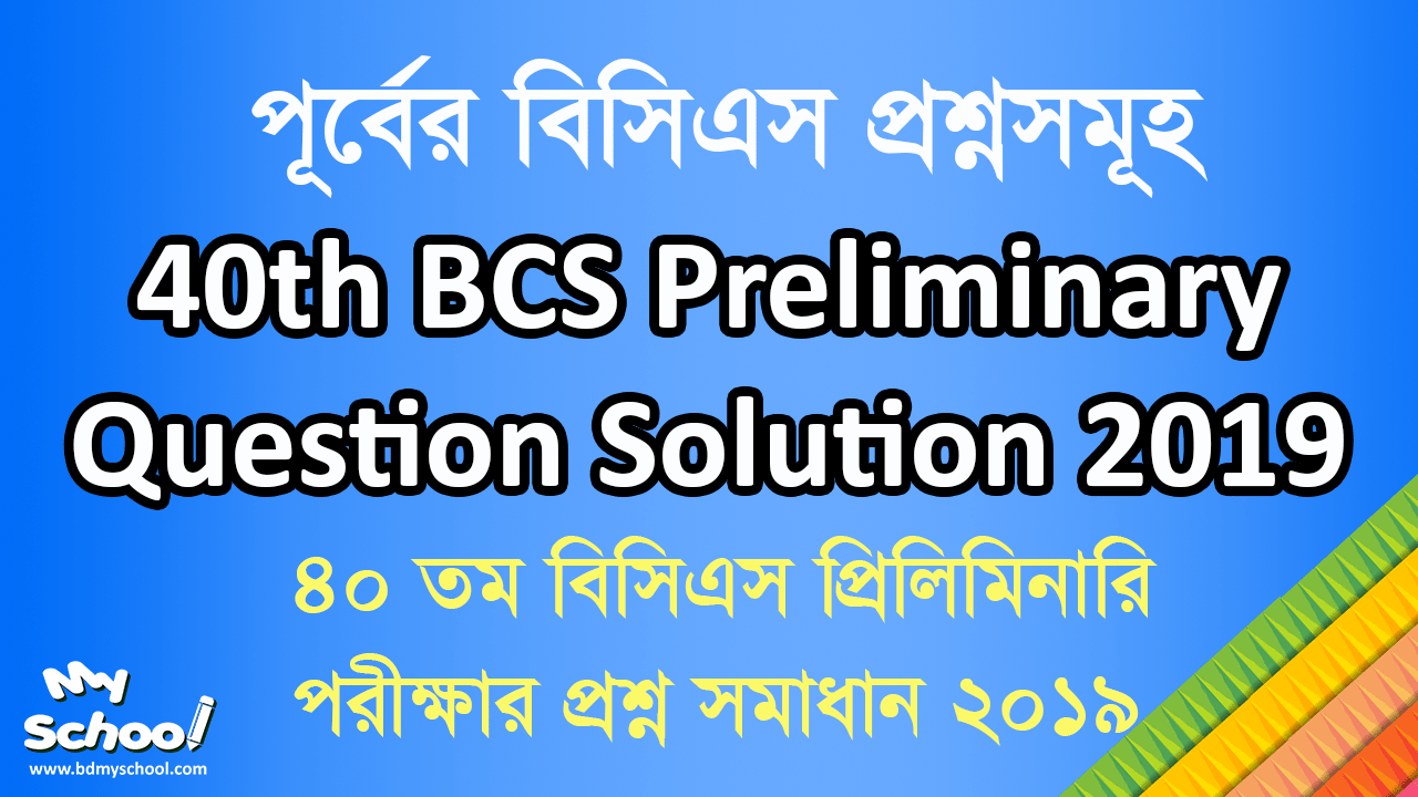 40th BCS Question Solution
