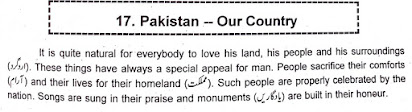 Essay on my country pakistan for grade 3