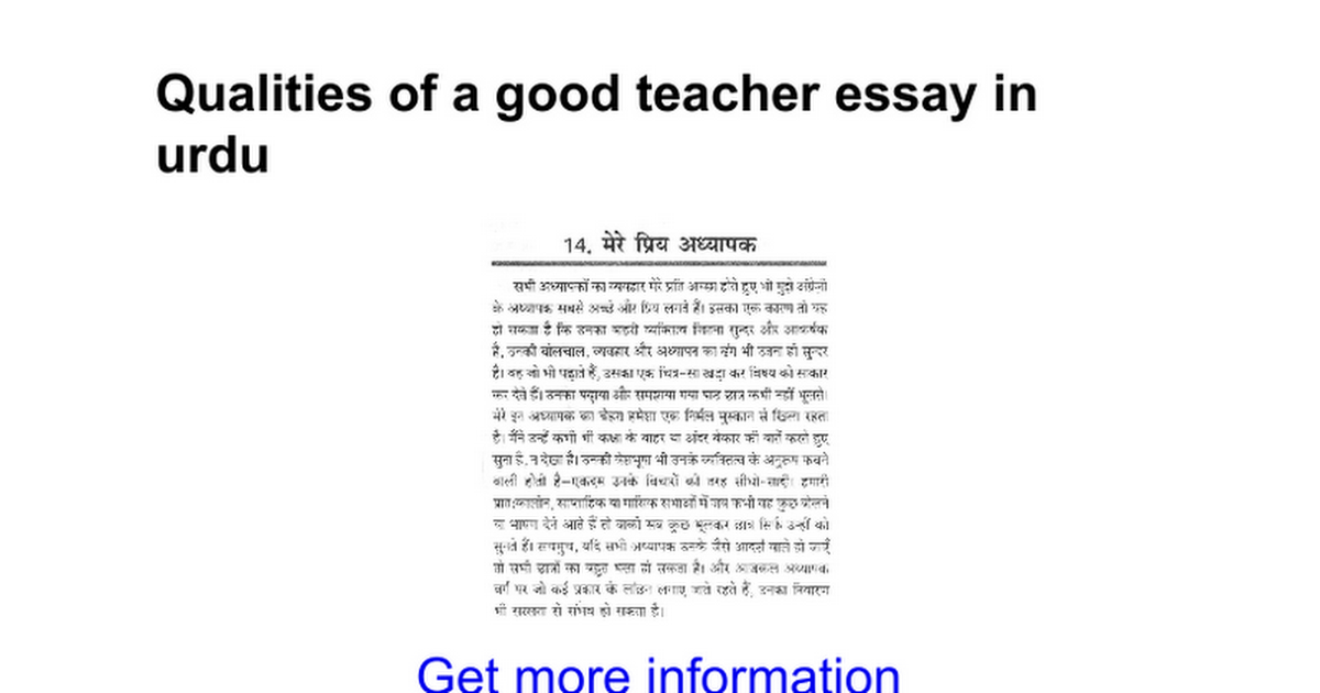 qualities of a good teacher essay in urdu google docs