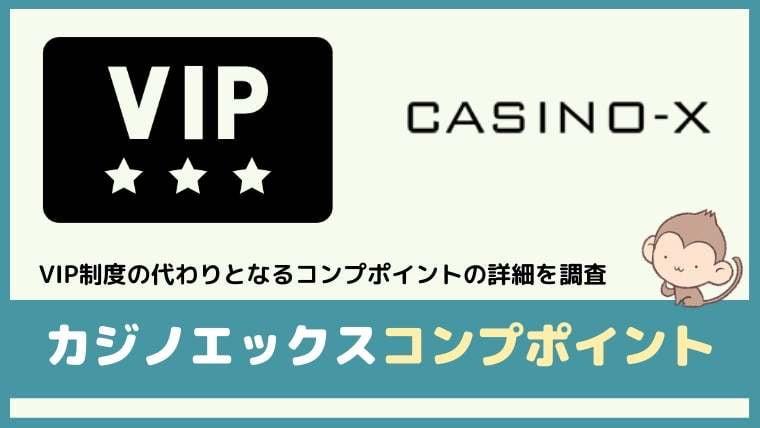casino-x Vip