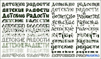 Шрифт печатной машинки русский для word