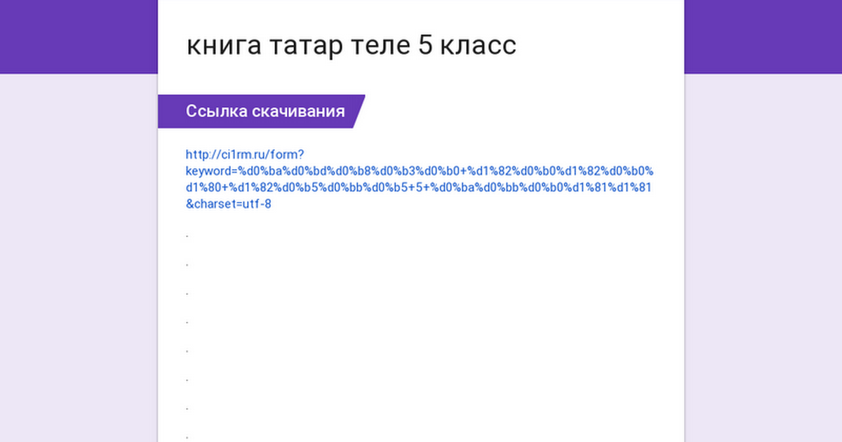 Решебник по Татарскому языку за 6 Класс Хайдарова
