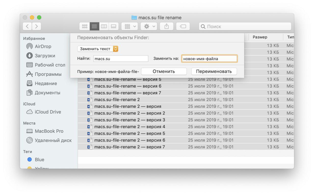 переименование группы файлов Mac OS