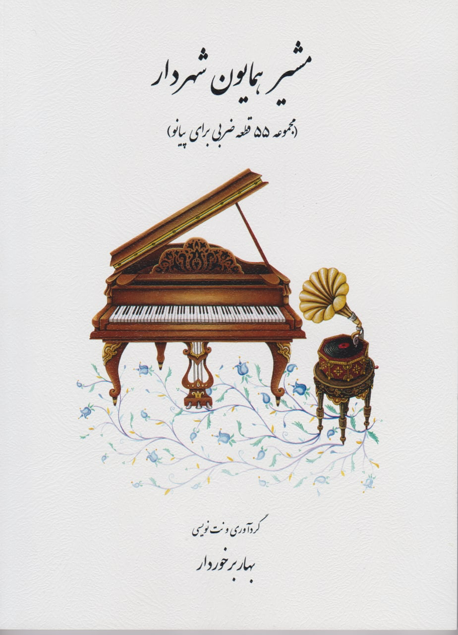 کتاب مشیر همایون شهردار بهار برخوردار انتشارات هنر و فرهنگ