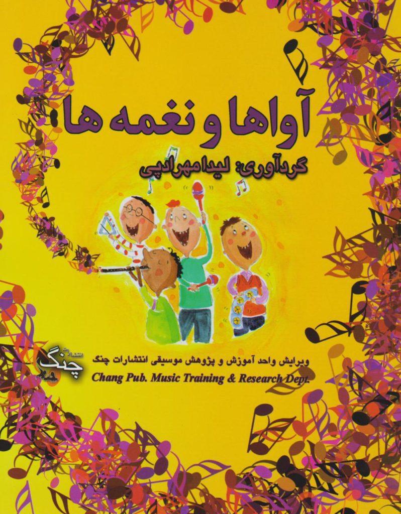 کتاب آواها و نغمهها لیدا مهرادپی انتشارات چنگ