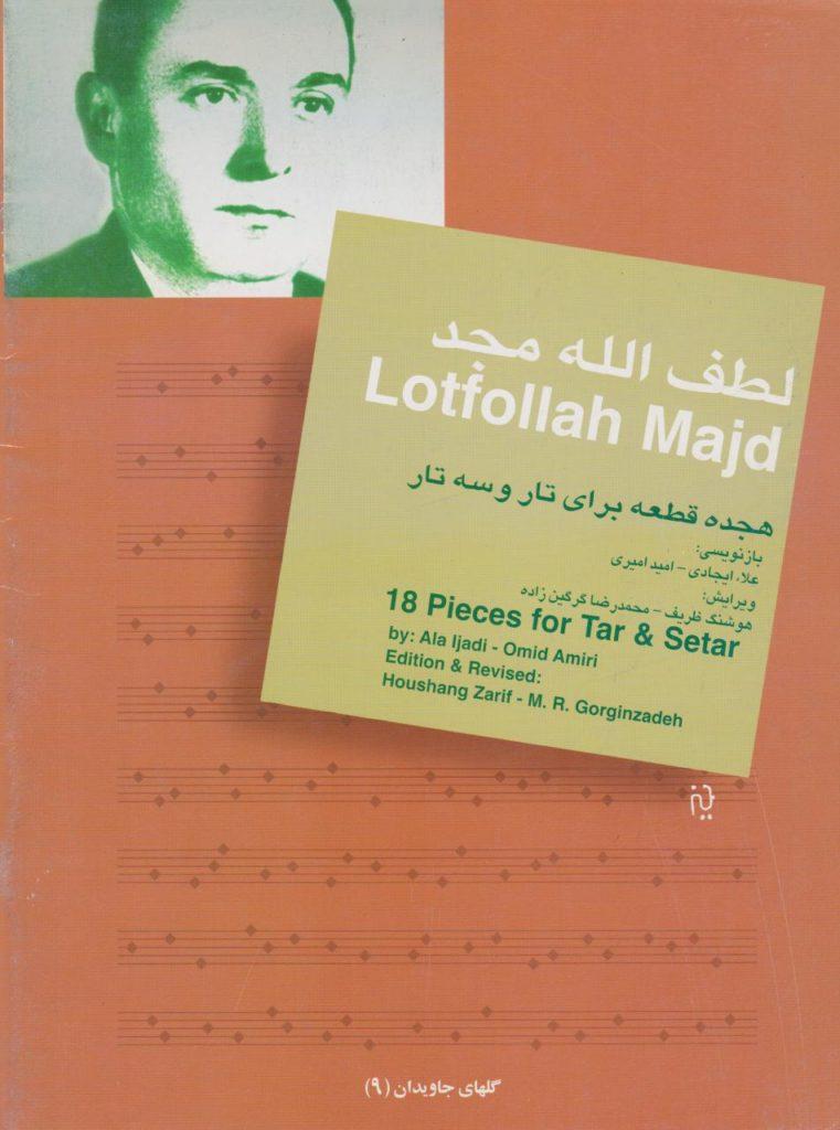 کتاب لطف الله مجد هجده قطعه برای تار و سهتار انتشارات ماهور