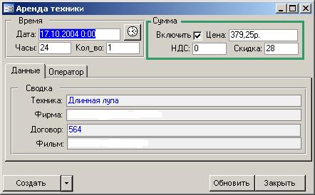 D:\01 Программы\0967 Аренда оборудования\!Публикация\0969 Аренда оборудования.files\image009.png
