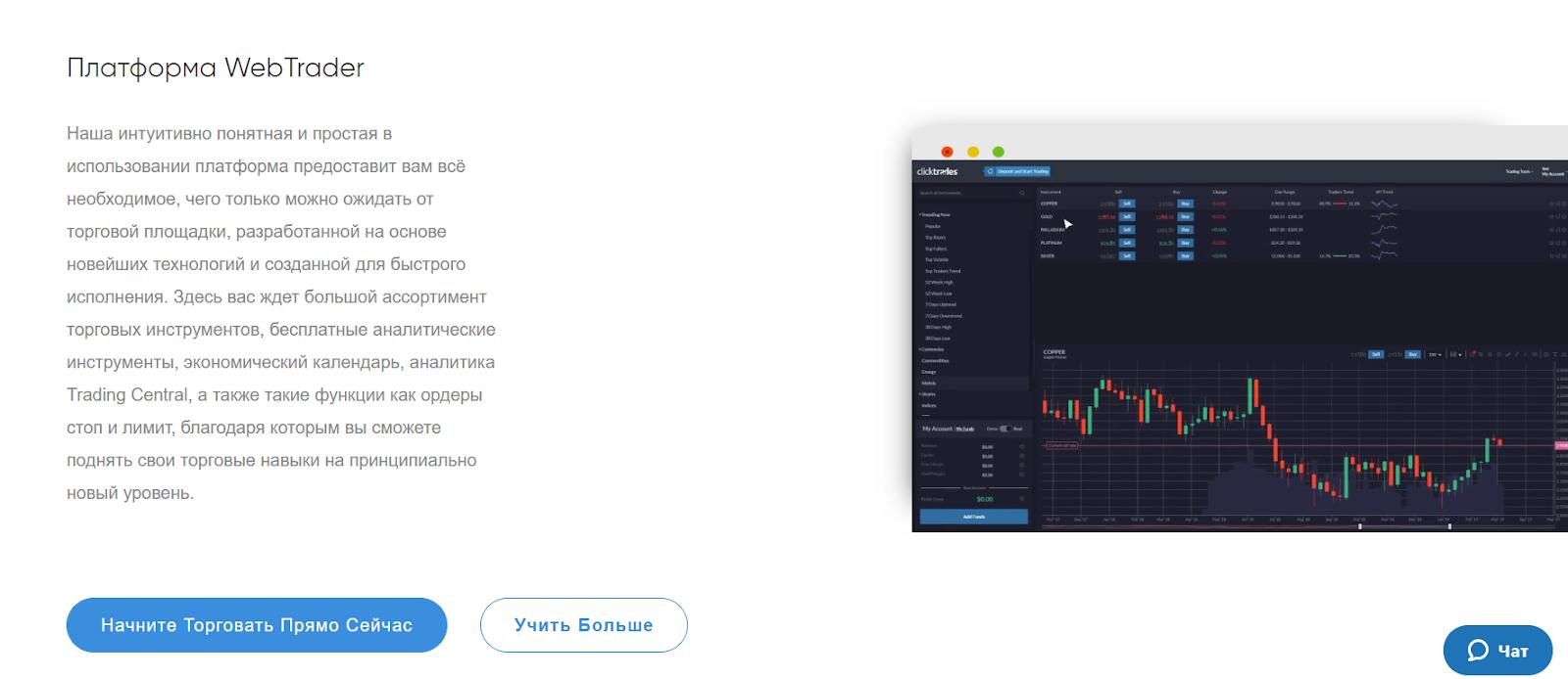Отзывы о ClickTrades: стоит ли инвестировать? обзор