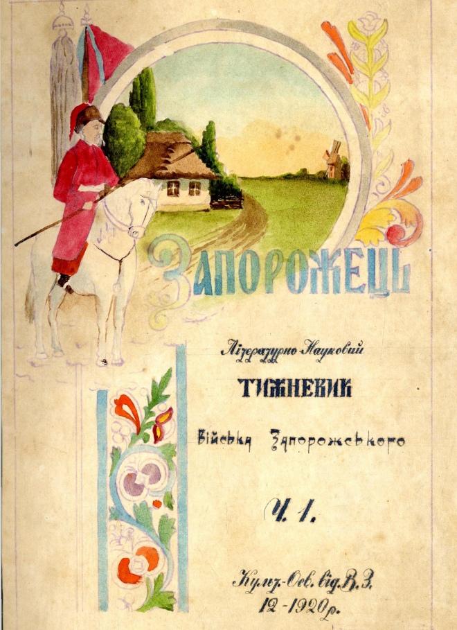 Вадовиці, грудень 1920 р.