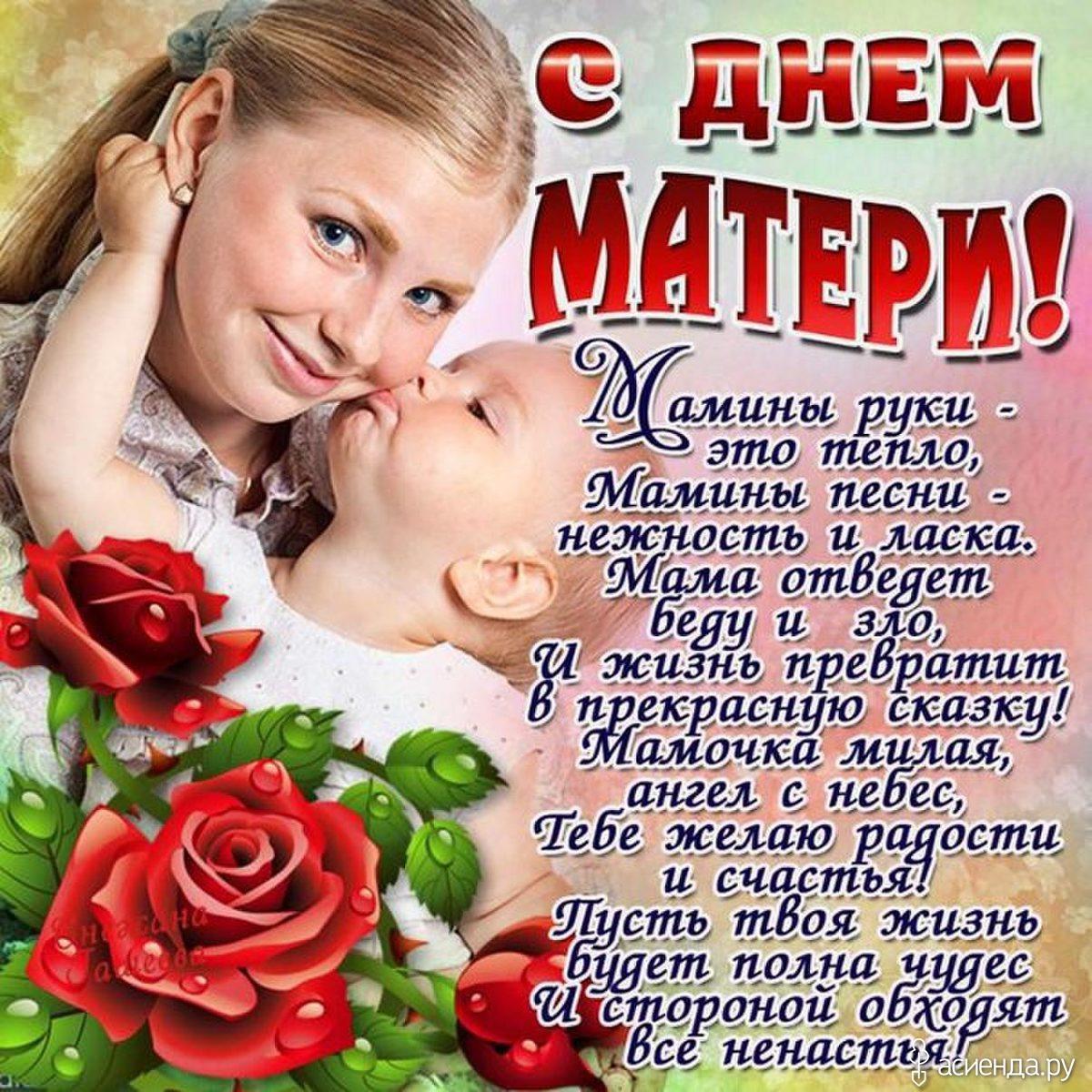 C:\Users\papa\Desktop\s_dnjom_materi_milaja_mamin_dom.jpg