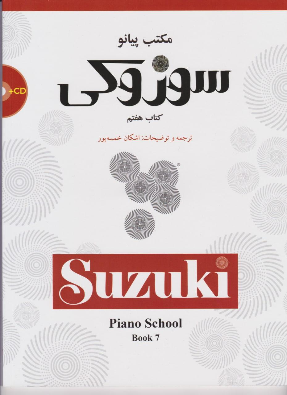 کتاب هفتم مکتب پیانو سوزوکی اشکان خمسهپور انتشارات سرود
