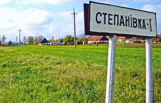 Степановка Первая - курорт возле Кирилловки