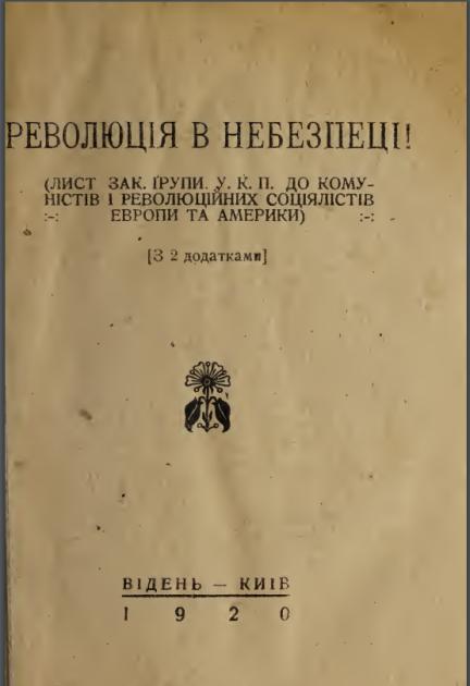 """Обложка брошюры """"Революция в опасности"""""""