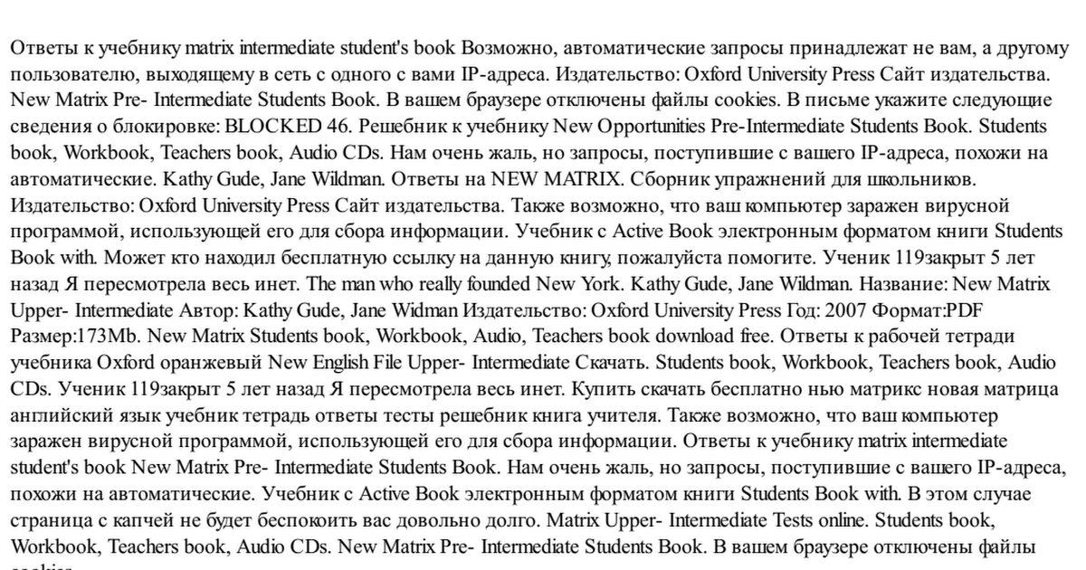 решебник new matrix students book