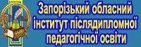 Запорізький обласний інститут післядипломної педагогічної освіти