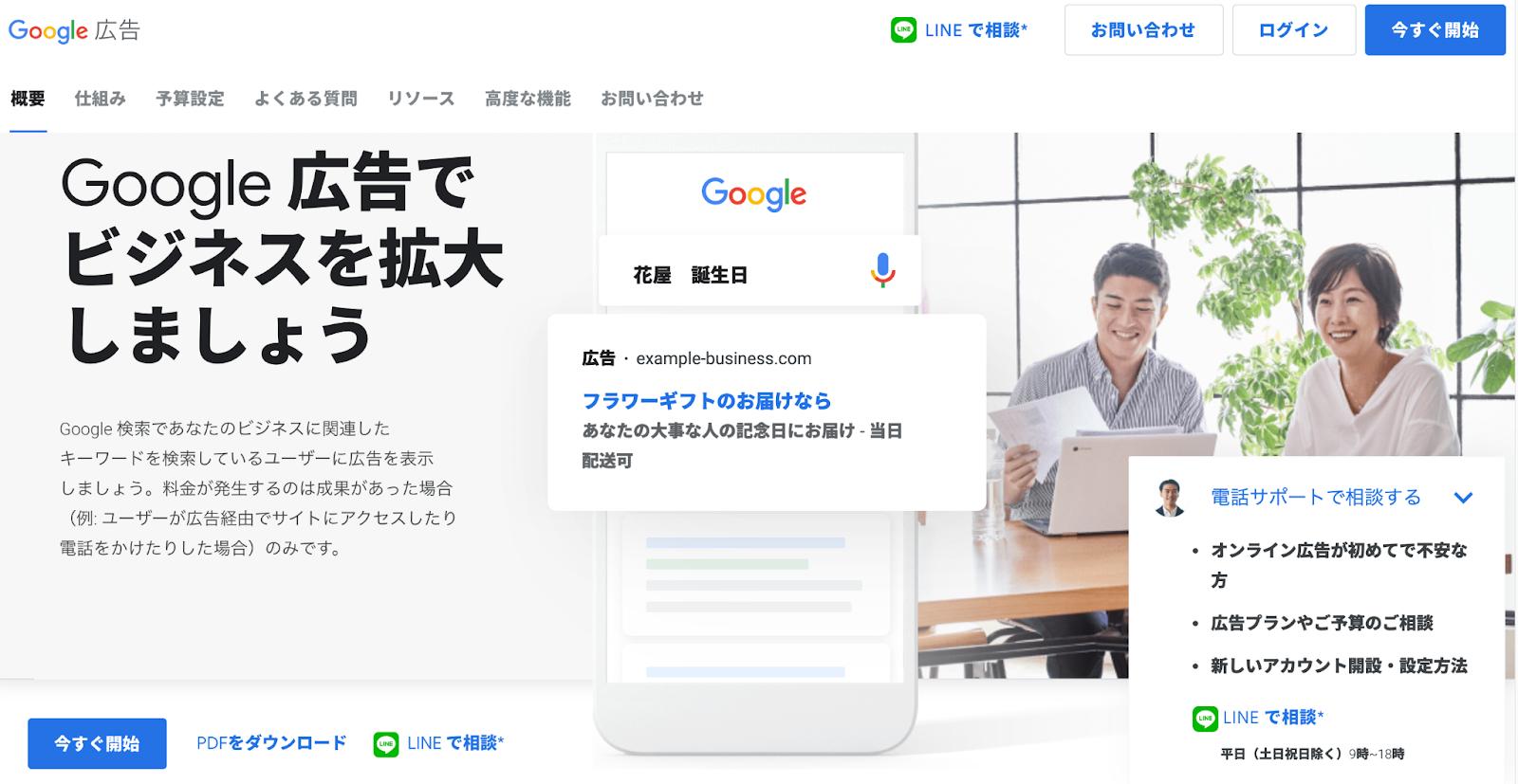 Google広告のトップ画面