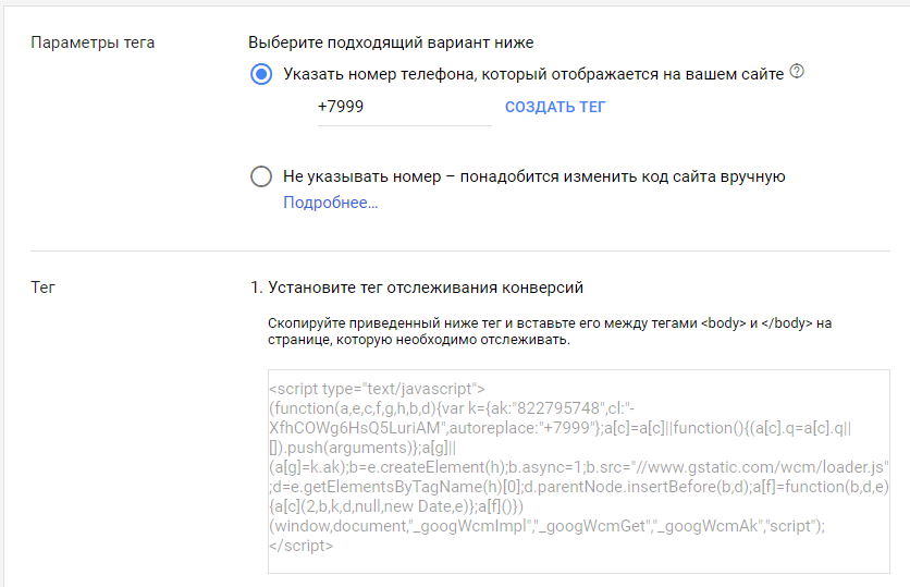 Параметры тега для Google AdWords