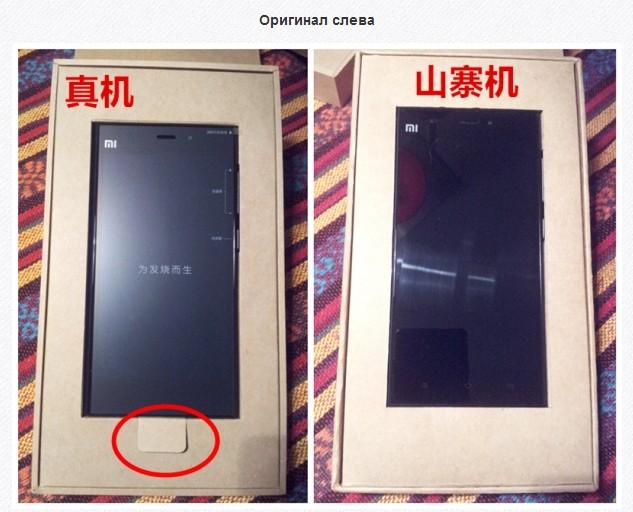 Xiaomi_redmi_note5_kak_otlichit_poddelku_3.jpg