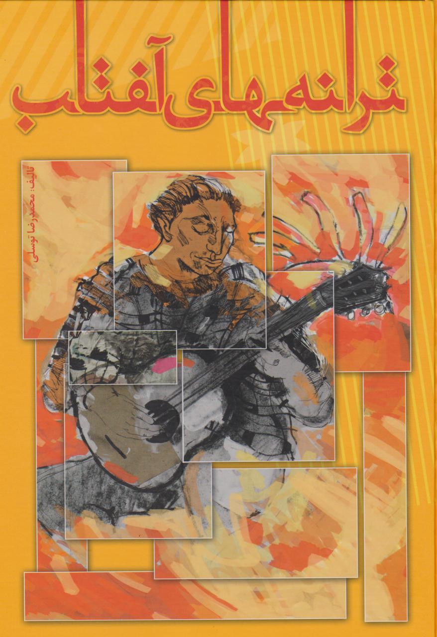 کتاب ترانههای آفتاب محمدرضا توسلی انتشارات مولف